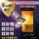 Moxbii Asus Zenfone 5 太空盾 Plus 9H 抗衝擊 抗刮 疏油疏水 螢幕保護貼