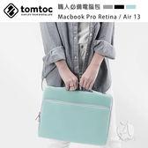 【A Shop】Tomtoc 職人必備 適用MacBook Pro Retina / Air 13吋電腦包