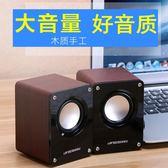 音箱浪琴谷L6100木質音箱台式電腦小音響家用usb迷你筆記本低音炮音箱  【好康八九折】