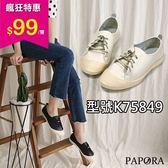 時時樂束帶及側邊鬆緊帶百搭休閒懶人鞋二款【K75849 K75658】黑/米(偏小)