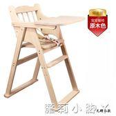 兒童餐椅寶寶吃飯座椅實木可摺疊多功能便攜嬰兒餐桌bb凳 igo全館免運