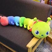 毛毛蟲毛絨玩具娃娃懶人可愛女孩長條睡覺抱枕公仔玩偶萌韓國女生 ATF polygirl