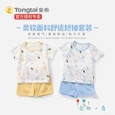 短袖套裝夏季薄款寶寶純棉衣服男童女童【奇趣小屋】