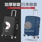 牛津布行李箱保護套24旅行箱套彈力20拉桿箱罩2628寸加厚耐磨防水 現貨快出