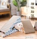貓抓板磨爪器瓦楞紙窩貓爪板玩具立式抓柱超大防抓護沙發貓咪用品 東京衣秀