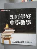 【書寶二手書T9/高中參考書_QKX】如何學好中學數學_任維勇