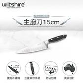 【南紡購物中心】澳洲Wiltshire 主廚刀15cm WIL-41296