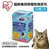 *WANG*IRIS《貓廁專用檸檬除臭尿佈-10入》貓咪專用【IR-TIH-10C】