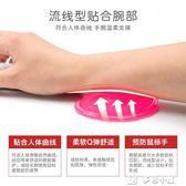 滑鼠墊護腕 硅膠水晶創意心形透明鼠標護腕托手托舒適辦公手腕 多色小屋