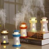 迷你燈塔USB空氣加濕器學生宿舍辦公室桌面靜音車載小型加濕禮物   LannaS