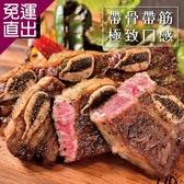 勝崎生鮮 美國1855黑安格斯熟成帶骨牛小排5片組 (150公克±10%/1片)【免運直出】
