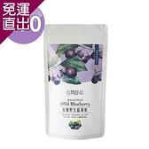 自然時記 生機野生藍莓乾(全素) 10入組【免運直出】