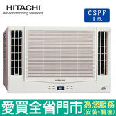 HITACHI日立7坪1級RA-40NV窗型冷暖空調_含配送到府+標準安裝【愛買】