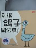 【書寶二手書T7/少年童書_DIY】別讓鴿子開公車!_莫.威樂