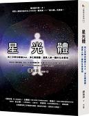 星光體:阿乙莎帶你解鎖DNA,淨化精微體,還原人神一體的生命實相
