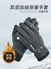騎行手套男 手套男棉手套加厚防寒騎行天季觸屏運動戶外騎車摩托車 快速出貨