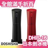 日本 DOSHISHA 高質感 大人的剉冰機 手持式刨冰機碎冰機 DHIS-16 紅黑二色【小福部屋】