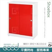 《固的家具GOOD》100-06-AX (塑鋼材質)2.7尺拉門鞋櫃-紅/白色