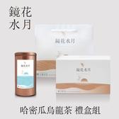 哈密瓜烏龍茶精緻小禮盒-(100g一入裝) 哈密瓜的香甜 南投金萱茶葉。鏡花水月。