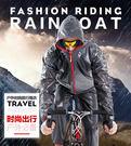 頂級防水纖維面料反光雨衣 自行車雨衣外套 超輕防水雨鞋雨傘鞋套雨鞋防風衣【WF001】