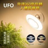 飛碟360度旋轉人體感應燈【BC0046】免佈線 壁燈 小桌燈 玄關燈