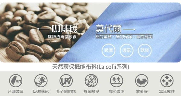 Lavii 白咖啡碳率性機能運動小罩衫|黑|莫代爾|遮手臂|顯瘦|俏麗|