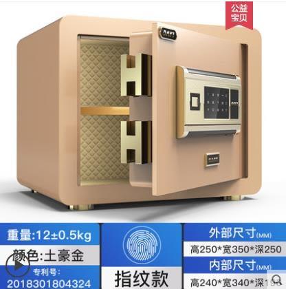 保險櫃 大一保險箱家用小型全鋼指紋密碼辦公保險柜防盜床頭迷你保管柜新款防撬保管箱DF 二度