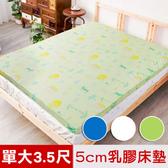 【米夢家居】夢想家園-雙面精梳純棉天然乳膠床墊5公分-單人加大3.5尺青春綠