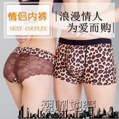 618大促 情趣誘惑情侶內褲性感豹紋男女蕾絲透明莫代爾棉創意個性內衣套裝