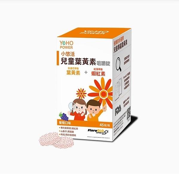 YOHO 小悠活兒童葉黃素咀嚼錠 45錠【瑞昌藥局】017327
