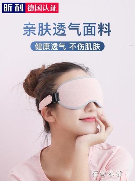 蒸汽眼罩usb充電加熱緩解遮光熱敷睡眠發熱 蓓娜衣都