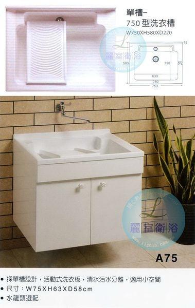 【麗室衛浴】台灣優質品牌 實心人造壓克力石活動式  A-75洗衣檯組 75*63*58CM 媽媽的好幫手 P-361-2-1