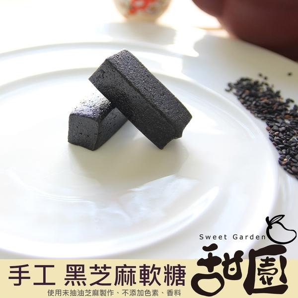 養生黑芝麻軟糖 芝麻軟糕 袋裝 無蔗糖 傳統手工製作 甜園
