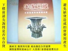 二手書博民逛書店罕見國家寶藏(中國國家博物院藏品展)23153 湖南省博物院 湖