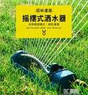 噴灌自動旋轉噴頭地插三角支架園林灑水器草坪綠化噴水農用灌溉- 3C優購