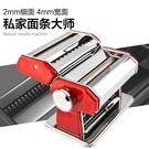 不鏽鋼麵條機 家用手動製麵機 小型麵條機 擀麵機 可製做2mm 4mm寬麵條 送晾麵架