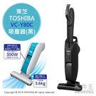 【配件王】 日本代購 一年保 TOSHIBA 東芝 VC-Y80C 黑 吸塵器 強力吸力