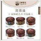 泥貓道[極緻醇品肉泥貓罐,6種口味,82g,台灣製](單罐)