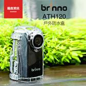 Brinno ATH120 戶外 防水盒 TLC200 PRO 縮時攝影機專用 邑錡公司貨