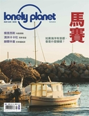 孤獨星球 lonely planet 5月號/2020 第80期