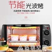 Midea/美的T1-L101B多功能電烤箱家用烘焙小烤箱控溫迷你蛋糕 220vNMS名購居家