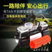 車載打氣機雙缸12V汽車便攜式電動車用輪胎打氣泵打氣筒消費滿一千現折一百igo