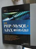 【書寶二手書T4/網路_ZGV】最新PHP+MySQL+Ajax 網頁程式設計_施威銘研究室_附光碟