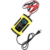 汽車電瓶充電器12V伏機車充電器全智慧自動修復型蓄電池充電機 藍嵐