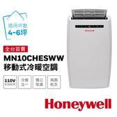 (福利品)※現貨供應※美國【Honeywell】移動式冷暖空調 MN10CHESWW 冷暖氣 除濕 風扇