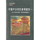 中國中古的社會與國家: 3至9世紀帝京風華.門閥自毀與藩鎮坐大