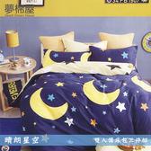 活性印染5尺雙人薄床包三件組-晴朗星空-夢棉屋