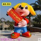 熊孩子❤狗年吉祥物充氣狗卡通氣模拱門(3米黃色 男左(狗)(含風機))