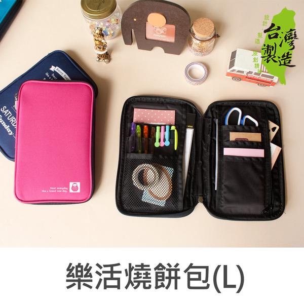 珠友 PB-60163 樂活燒餅包/萬用包/筆袋/書衣/線材收納包/化粧包 (L)