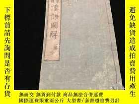 二手書博民逛書店罕見和刻《童蒙必讀漢語圖解》(第三編)1冊全,弄月亭編,都是木刻